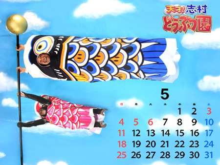 pan-kun-calendar-may.jpg